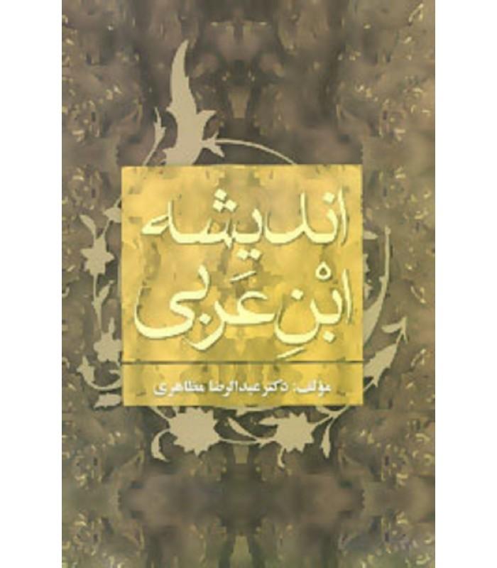 خرید کتاب اندیشه ابن عربی