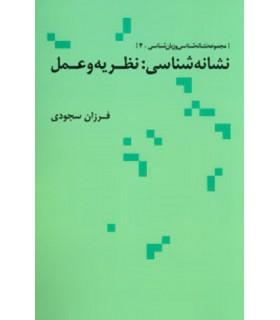 کتاب نشانه شناسی:نظریه و عمل (مجموعه نشانه شناسی و زبان شناسی 4)