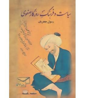 کتاب سیاست و فرهنگ روزگار صفوی (2جلدی)