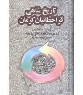 کتاب تاریخ شاهی قراخطائیان کرمان