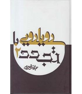 کتاب رویارویی با تجدد (2جلدی)