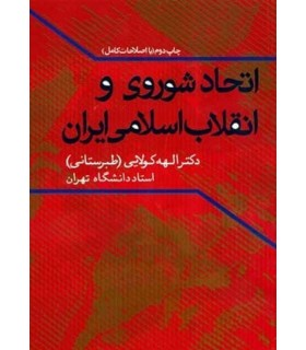 کتاب اتحاد شوروی و انقلاب اسلامی ایران