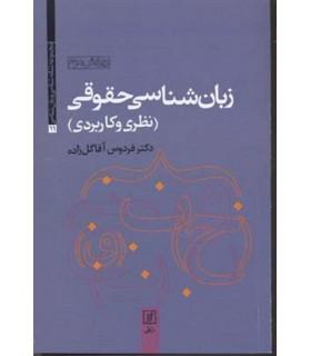 کتاب زبان شناسی حقوقی (نظری و کاربردی)،(مجموعه نشانه شناسی و زبان شناسی11)