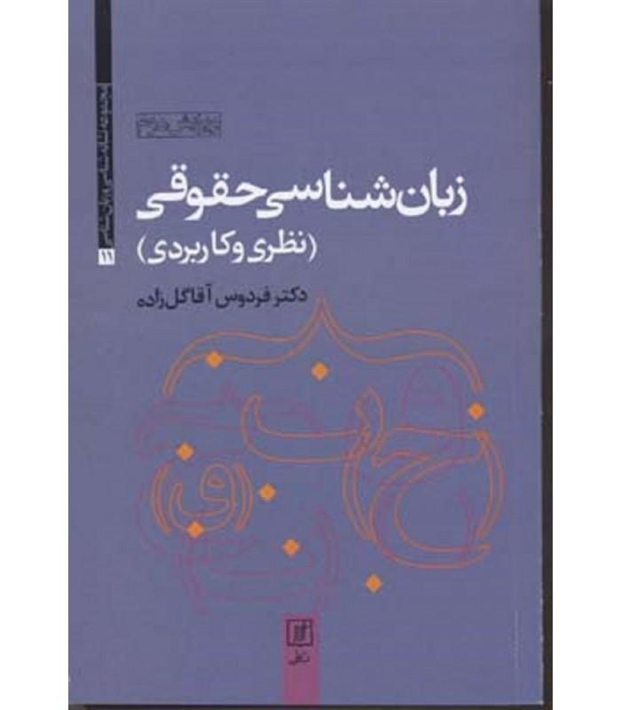 خرید کتاب زبان شناسی حقوقی (نظری و کاربردی)،(مجموعه نشانه شناسی و زبان شناسی11)