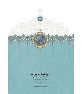 کتاب روزنامه خاطرات ناصرالدین شاه قاجار (از ربیع الاول 1310 تا جمادی الاول 1312ق)