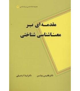 کتاب مقدمه ای بر معناشناسی (مجموعه نشانه شناسی و زبان شناسی14)