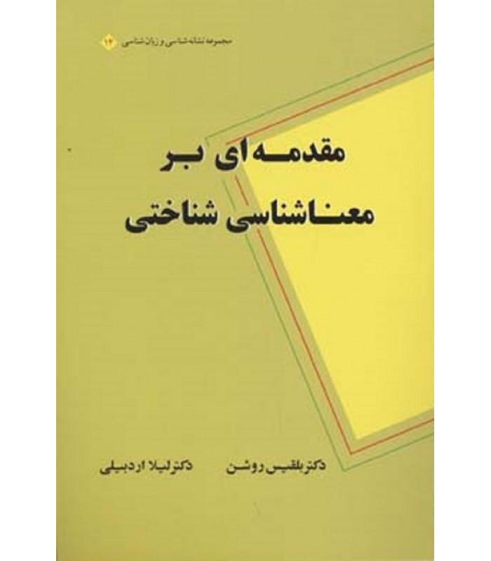 خرید کتاب مقدمه ای بر معناشناسی (مجموعه نشانه شناسی و زبان شناسی14)