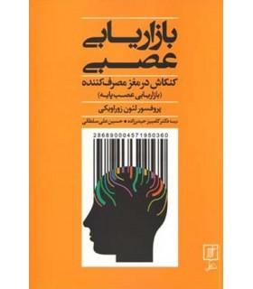 بازاریابی عصبی (کنکاش در مغز مصرف کننده)
