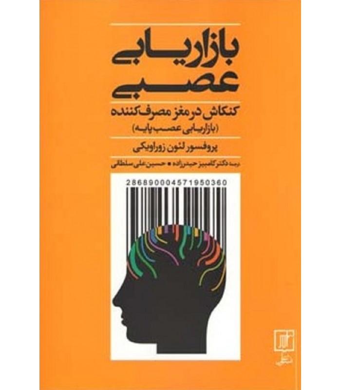 خرید کتاب بازاریابی عصبی (کنکاش در مغز مصرف کننده)