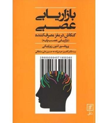کتاب بازاریابی عصبی (کنکاش در مغز مصرف کننده)