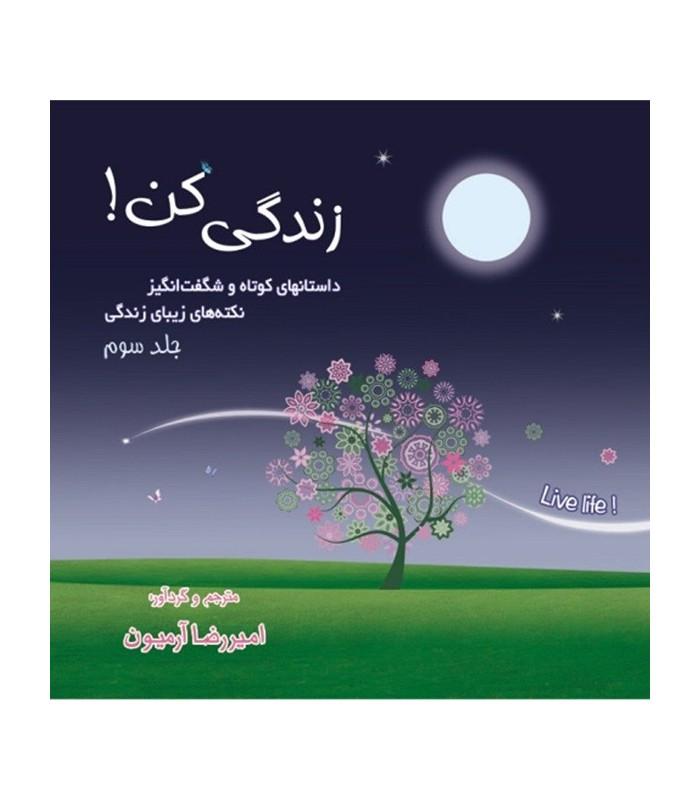خرید کتاب زندگی کن جلد سوم امیررضا آرمیون نشر ذهن آویز با تخفیف ویژه