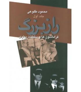 کتاب راز بزرگ (فراماسون ها و سلطنت پهلوی)،(2جلدی)