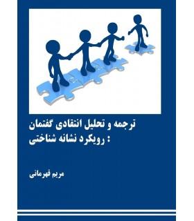 کتاب ترجمه و تحلیل انتقادی گفتمان (رویکرد نشانه شناختی)،(مجموعه نشانه شناسی و زبان شناسی18)