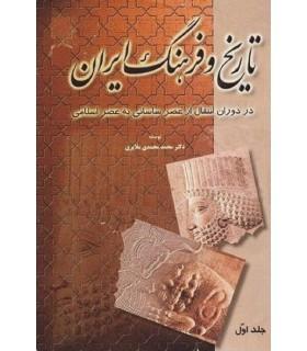کتاب تاریخ و فرهنگ ایران در دوران انتقال از عصر ساسانی به عصر اسلامی (6جلدی)