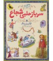 خرید کتاب سرباز حلبی شجاع و 26 داستان دیگر