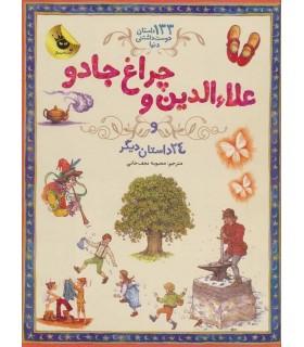 کتاب علاءالدین و چراغ جادو و 24 داستان دیگر