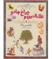 خرید کتاب علاءالدین و چراغ جادو و 24 داستان دیگر