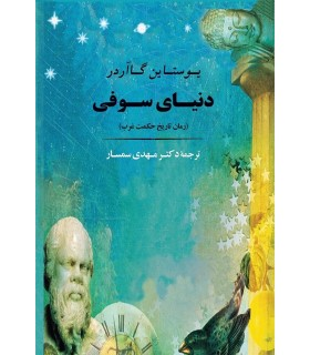 کتاب دنیای سوفی رمان تاریخ حکمت غرب