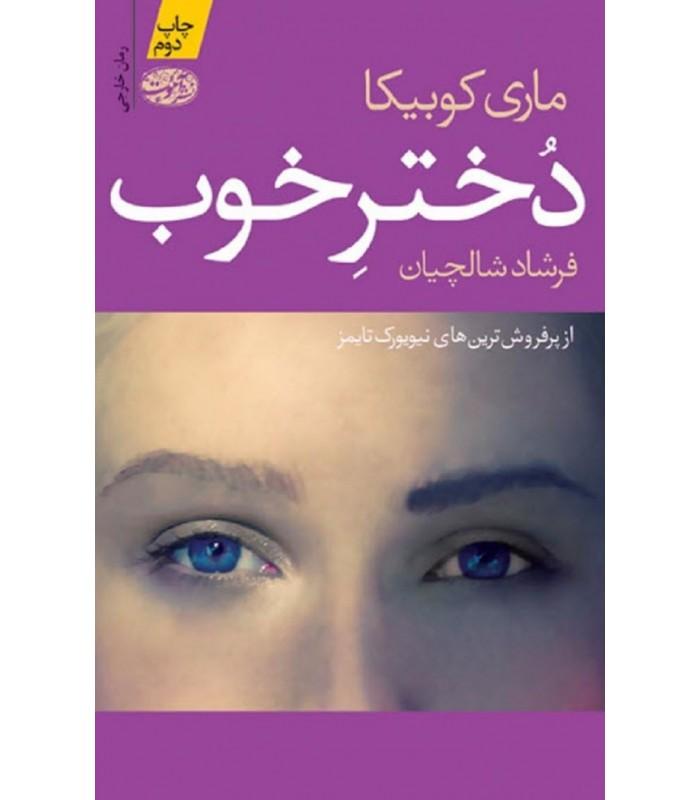 خرید کتاب دختر خوب