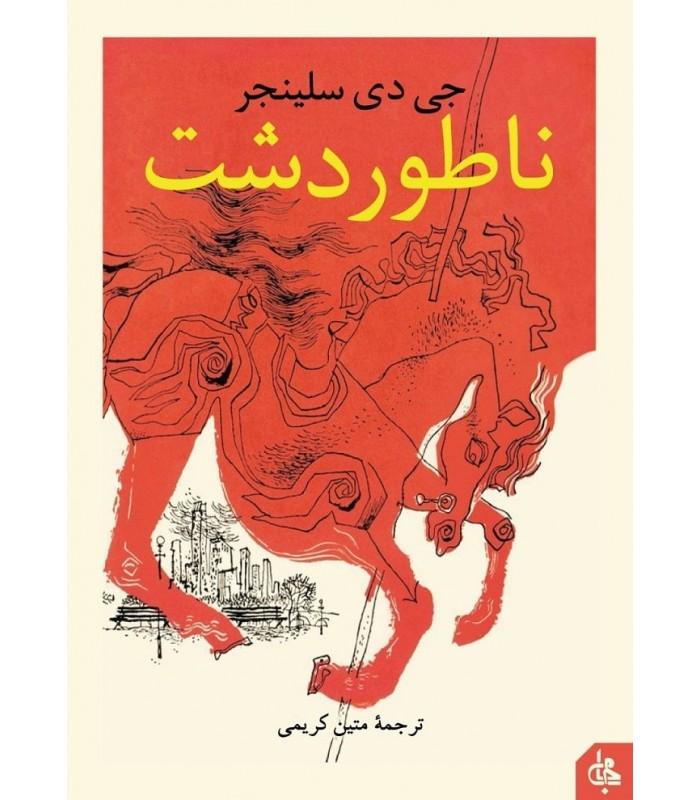 خرید کتاب ناطور دشت