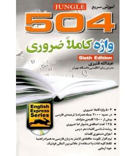 کتاب آموزش سریع 504 واژه کاملا ضروری ویرایش ششم