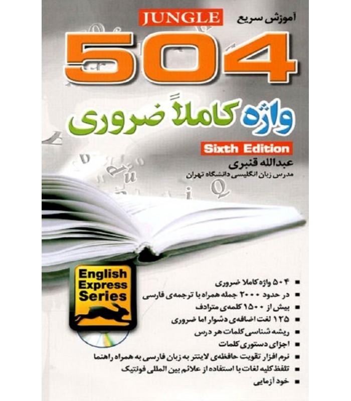 خرید کتاب 504 انتشارات جنگل 504 واژه کاملا ضروری ویرایش ششم