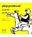 کتاب قصه هاي من و بابام (كتاب اول:باباي خوب من)
