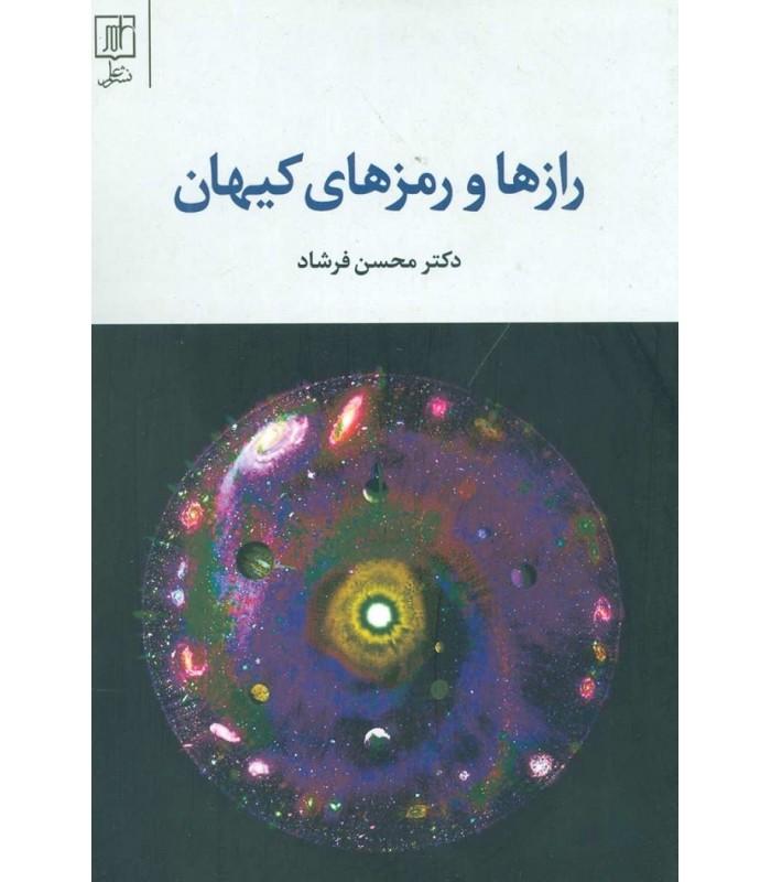 خرید کتاب رازها و رمزهای کیهان