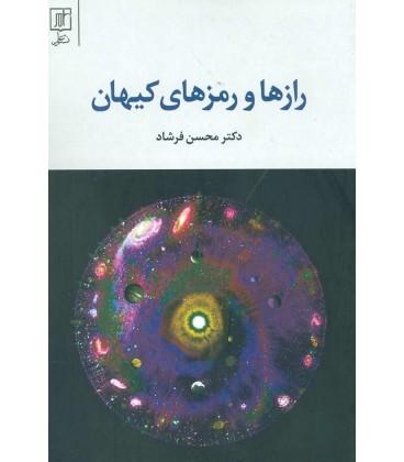 کتاب رازها و رمزهای کیهان