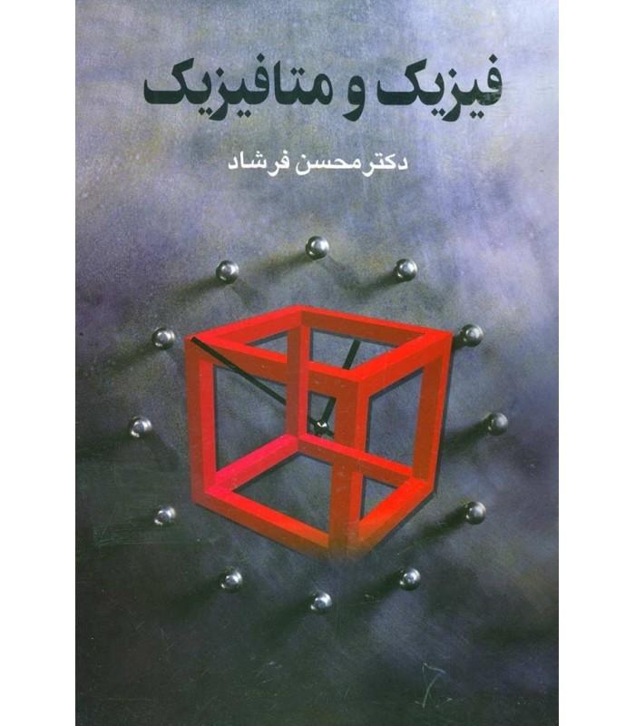 خرید کتاب فیزیک و متافیزیک