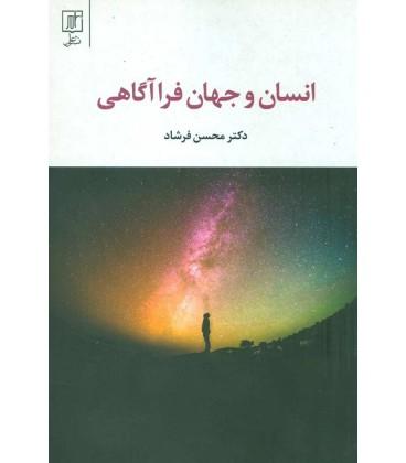 کتاب انسان و جهان فرا آگاهی