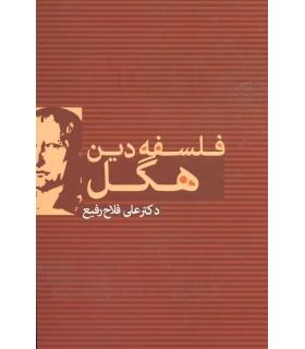 کتاب فلسفه دین هگل