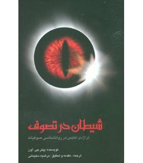 کتاب شیطان در تصوف (تراژدی ابلیس در روانشناسی صوفیانه)