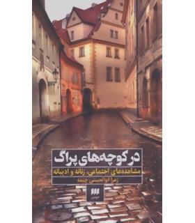 خرید کتاب در کوچه های پراگ (مشاهده های اجتماعی،زنانه و ادیبانه)