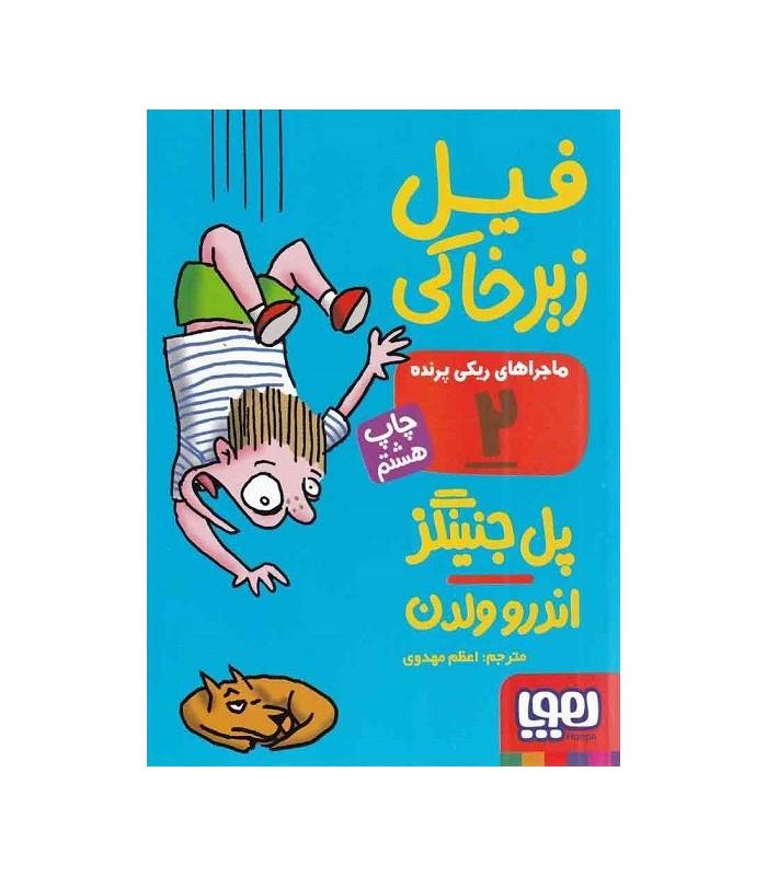 کتاب ماجراهاي ريكي پرنده 2 (فيل زير خاكي)