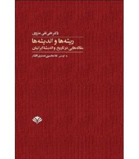 ریشه ها و اندیشه ها (مقاله هایی در تاریخ و اندیشه ایرانیان)