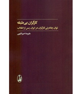 کارگران بی طبقه (توان چانه زنی کارگران در ایران پس از انقلاب)