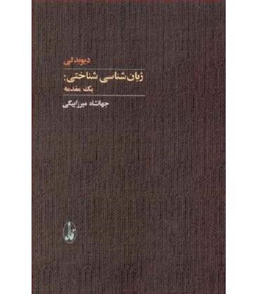 کتاب زبان شناسی شناختی:یک مقدمه