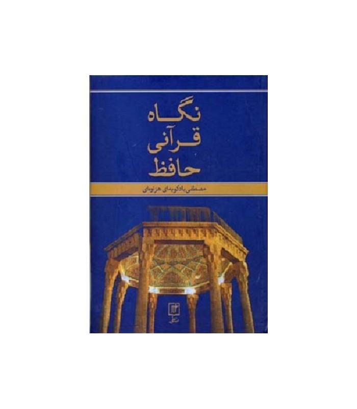 خرید کتاب نگاه قرآنی حافظ