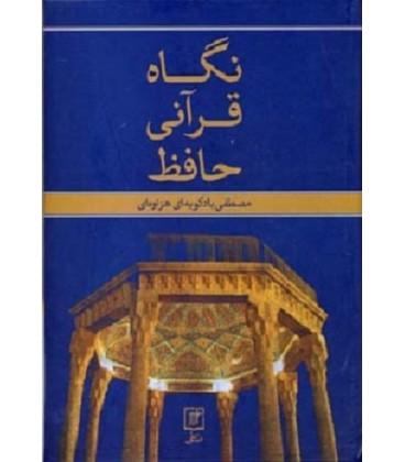 کتاب نگاه قرآنی حافظ