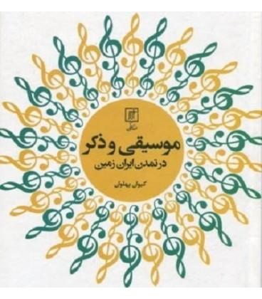 موسیقی و ذکر در تمدن ایران زمین