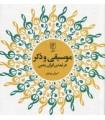 خرید کتاب موسیقی و ذکر در تمدن ایران زمین
