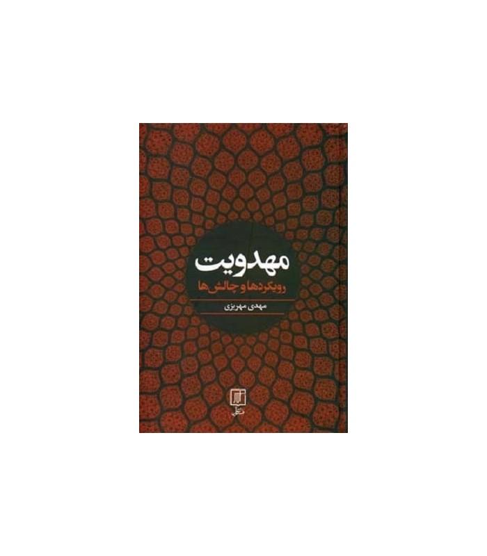 خرید کتاب مهدویت (رویکردها و چالش ها)