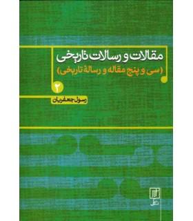 مقالات و رسالات تاریخی 2 (سی و پنج مقاله و رساله تاریخی)