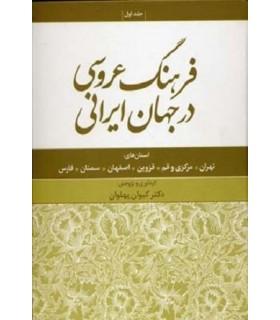خرید کتاب فرهنگ عروسی در جهان ایرانی 1 (استان های:تهران،مرکزی و قم،قزوین،اصفهان،سمنان،فارس)