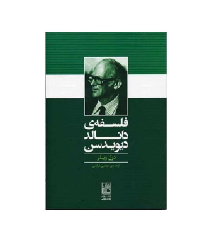 خرید کتاب فلسفه ی دانالد دیویدسن