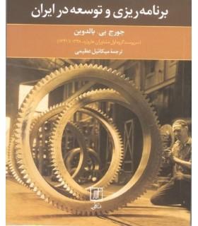 کتاب برنامه ریزی و توسعه در ایران