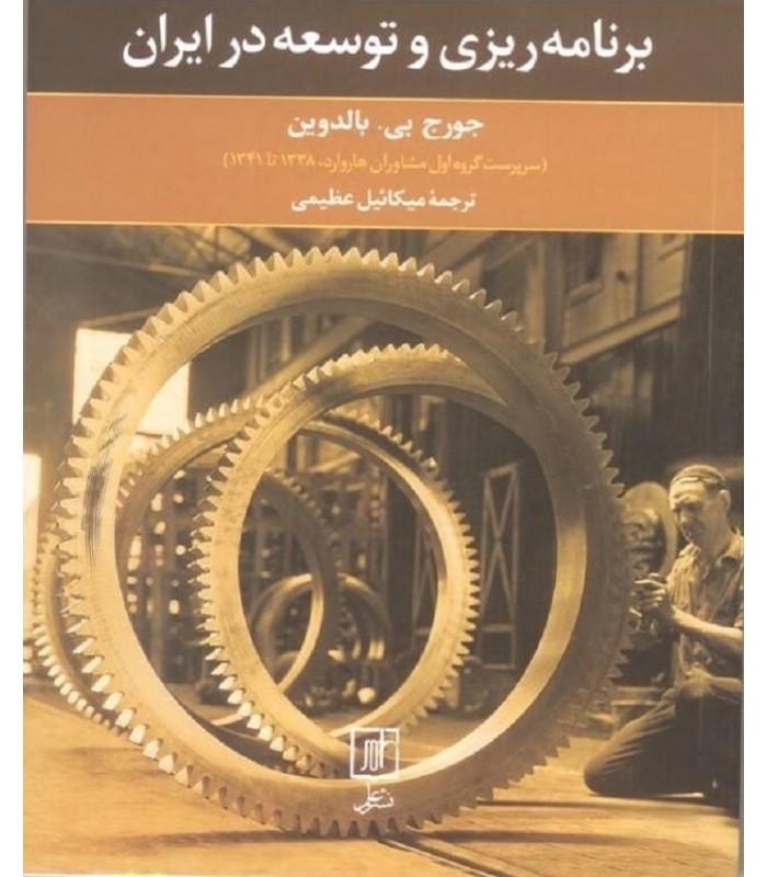 خرید کتاب برنامه ریزی و توسعه در ایران