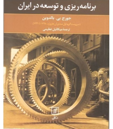 برنامه ریزی و توسعه در ایران