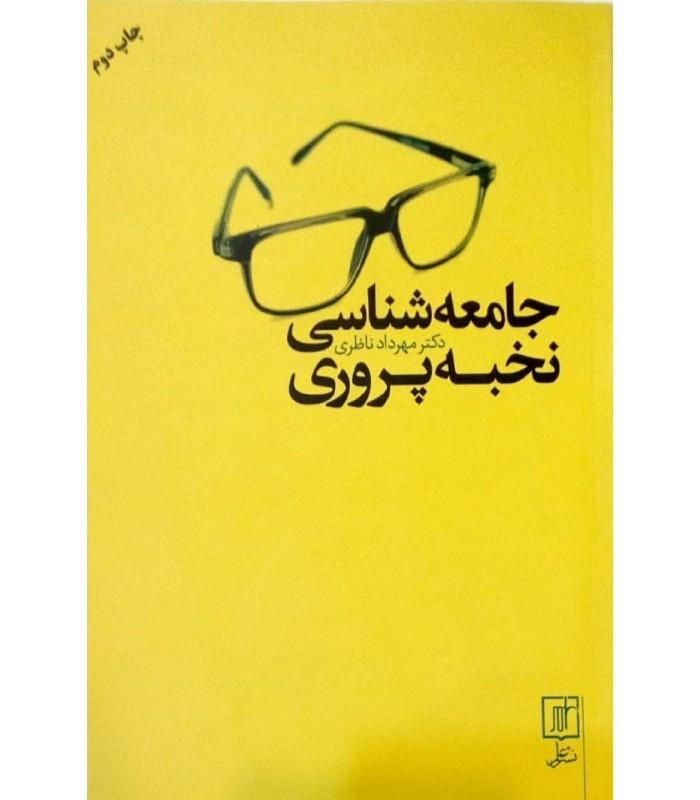 خرید کتاب جامعه شناسی نخبه پروری